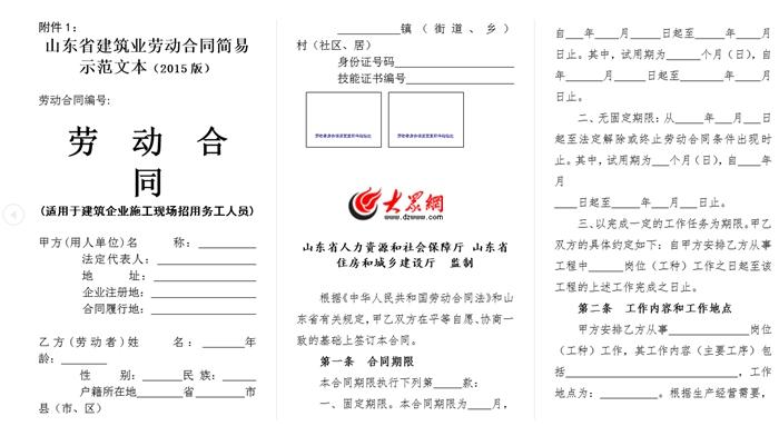 山东省建筑业劳动合同简易示范文本