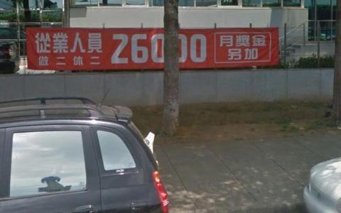 台湾大立光征才半天仅三人面试月薪26K没人愿去