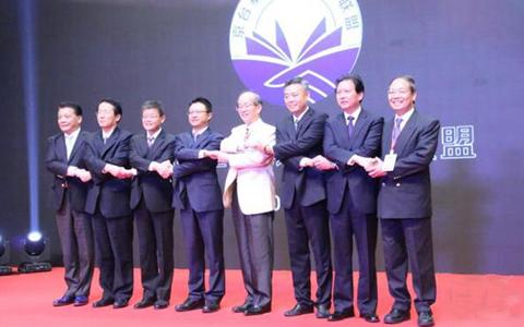 第三届京台基础教育校长峰会在京召开