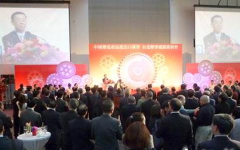 机电商会台北办事处成立五周年