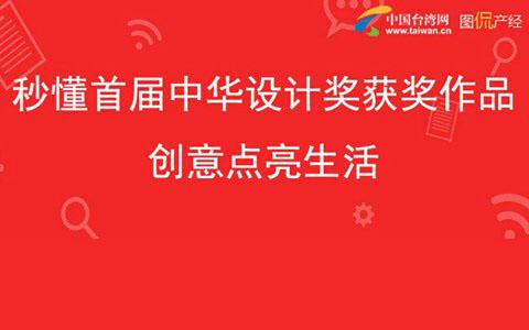 中华设计奖图解.jpg