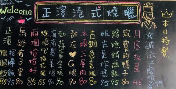"""台湾烧腊店创意菜单吸睛 """"姐夫是你吗""""长度惊人"""