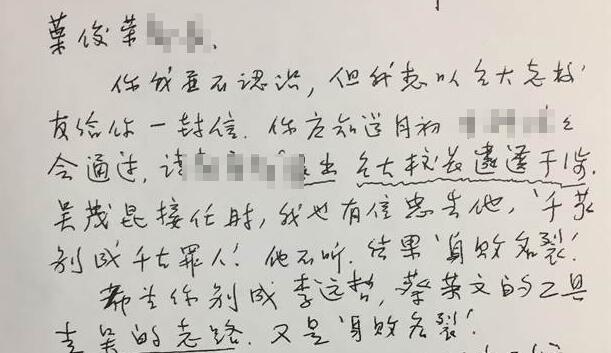"""台湾""""中研院士""""写信给叶俊荣:别搞到身败名裂"""