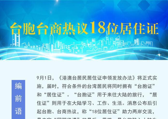 【图侃产经】台胞台商热议18位居住证