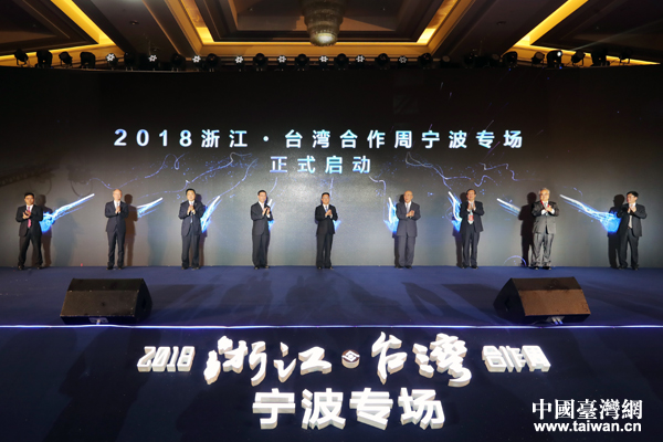 机电商会台北办事处协同台湾电电公会为甬台微电子产业合作搭桥
