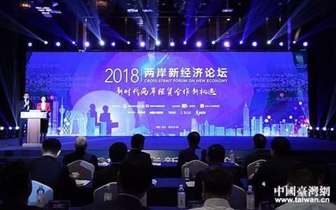 2018两岸新经济论坛