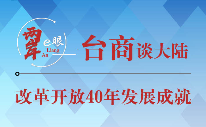 【图侃产经】台商谈改革开放40年发展成就