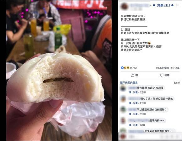 """雷人!你一定没看见过的台湾""""大""""馅肉包子"""