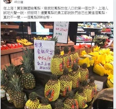 他称在上海买到韩国瑜菠萝 网友回应^好感动 ̄