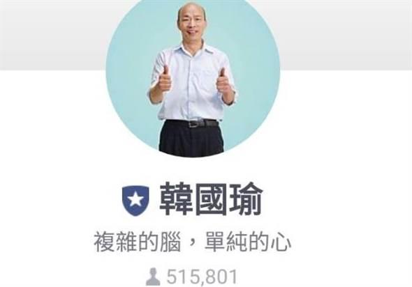 韩国瑜LINE账号粉丝数?#40644;?0万 远超蔡英文、柯文哲