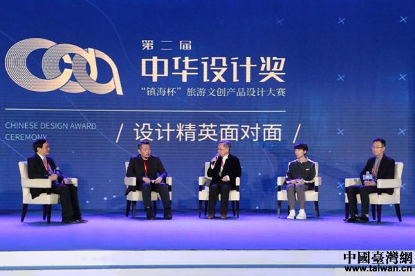"""第二届中华设计奖""""镇海杯""""旅游文创产品设计大赛颁奖仪式在甬举行"""