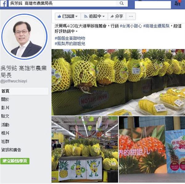 他脸书发图高雄菠萝大陆沃尔玛热销 网赞:农民又有好薪情