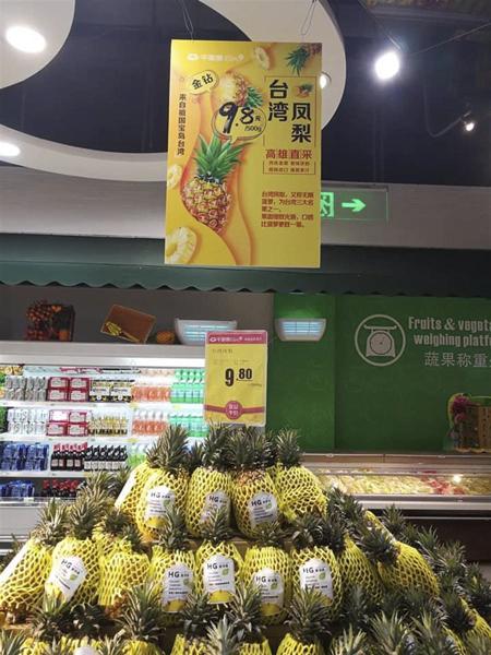 用热销打脸嘲讽!高雄金钻菠萝出货江苏2周22公吨