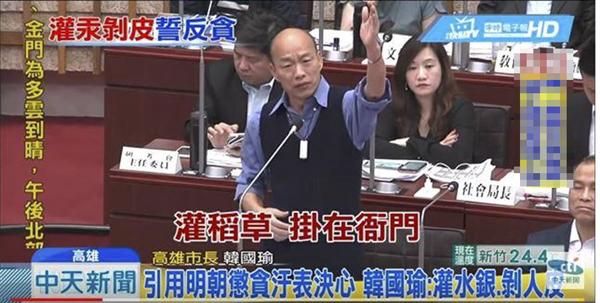 韩国瑜引明朝惩贪表决心: 如果我贪污,不要假释,关到死