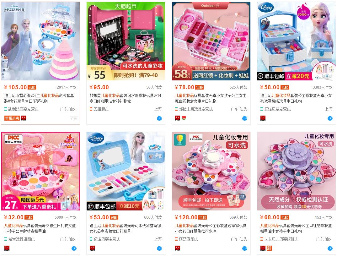一套只要几十元的儿童彩妆品敢用吗?