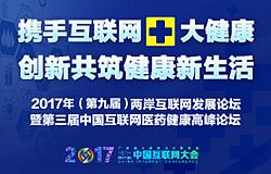 第九届两岸互联网发展论坛
