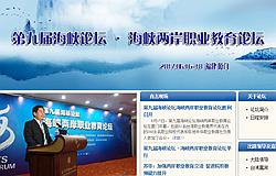 第九届海峡两岸职业教育论坛