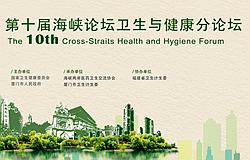 第十届海峡两岸卫生与健康论坛