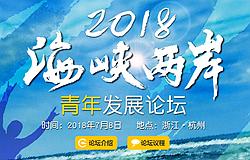 2018海峡两岸青年发展论坛