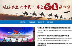 第十四届全国网络媒体宁夏行