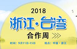 2018浙江台湾合作周