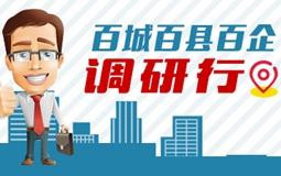 百城百县百企.jpg