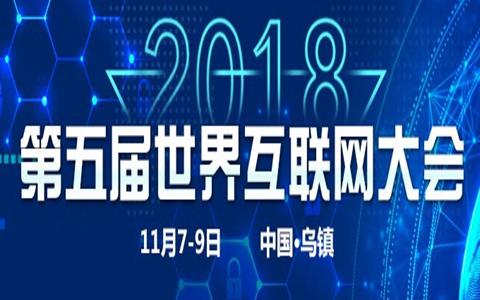 2018第五届世界互联网大会_pc.jpg