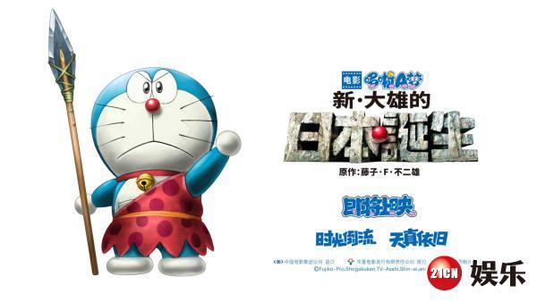 近日,动画电影《哆啦A梦:新大雄的日本诞生》曝光先导预告片,预告片中哆啦A梦在大雄、小夫、胖虎和静香的呼唤中闪亮登场,仍然是那个大家所熟悉的身影。据悉,本片是哆啦A梦系列中最卖座的剧场版。今年春季在日本上映后,首周初登排名和观众满意度排名均位列第一。   呼唤哆啦A梦 让梦想与天真延续   此次曝光的先导预告片虽然仅有50秒,但却仍然充满了令人期待的愉悦感。预告片中,大雄数学又考了零分,妈妈大发雷霆禁止他做喜爱的事情,大雄因此倍感委屈,于是决定离家出走,没想到小夫、胖虎和静香居然也响应大雄的号召而加入