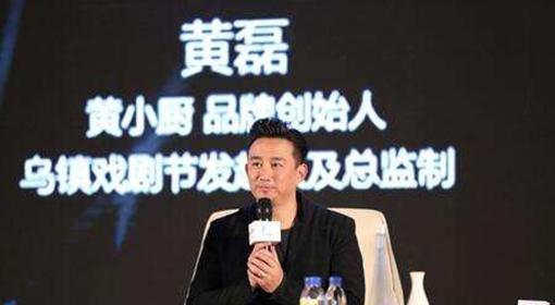 黄磊创始品牌黄小厨被指侵犯知识产权 CEO:绝对没抄袭.jpg