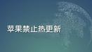 苹果执行热更新禁令最强势一天:下架一万多款中国游戏应用