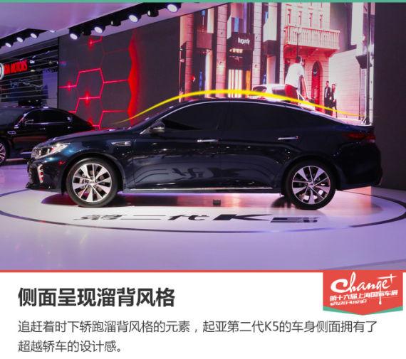 车展范儿上海欧美静评二代第起亚K5还在个女生长图片