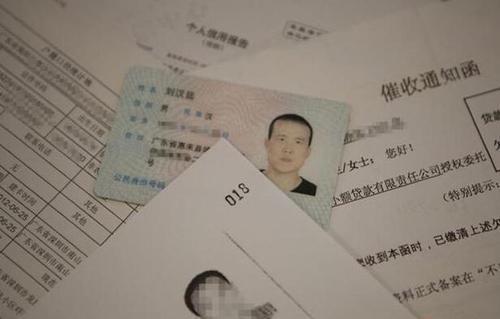 深圳一男子身份证被人冒用借贷 负债8000万