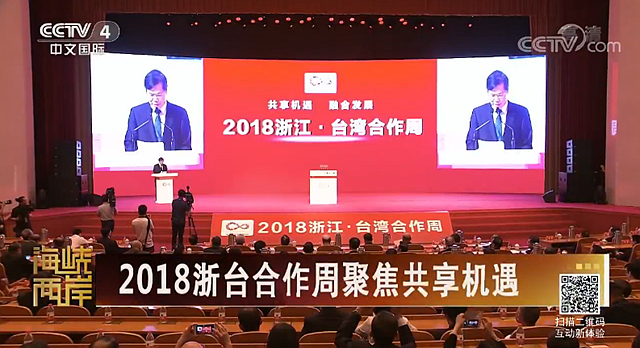 2018浙台合作周聚焦共享机遇