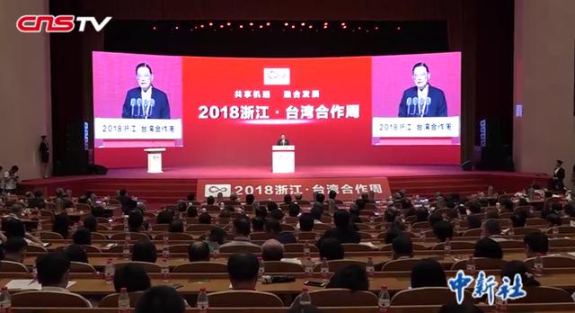 2018浙江·台湾合作周开幕 两岸共享发展新机遇.png