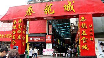 海南泰龙商城