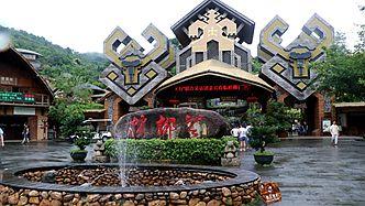 海南槟榔谷