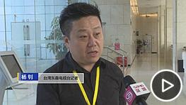 台湾媒体人以亲身经历感受深圳改革开放变化
