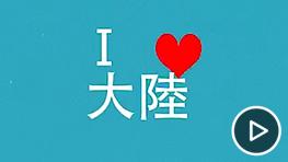 中国台湾网:台湾同学告诉你在大陆实习、创业是种怎样的体