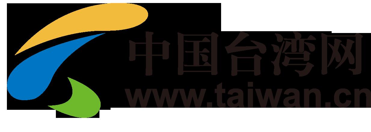 中国台湾网简体logo(1).png
