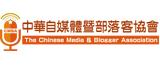 中華自媒體暨部落客協會.jpg