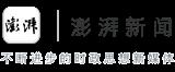 8-2澎湃四周年海报底部logo_副本.png