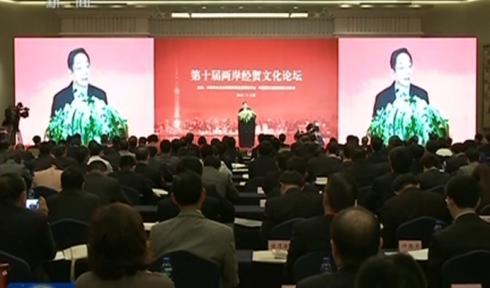 第十届两岸经贸文化论坛在上海举行.jpg